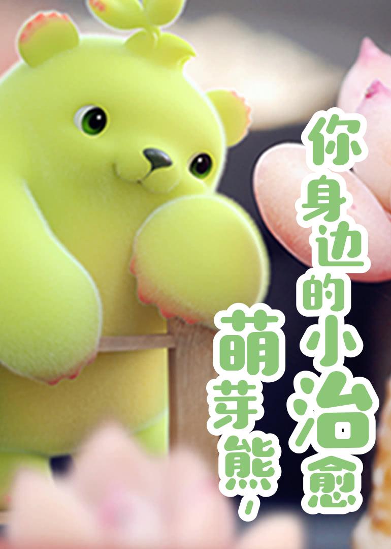 萌芽熊 第2季
