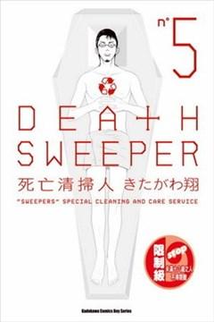 DEATH SWEEPER死亡清扫人