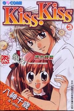 Kiss・Kiss漫画