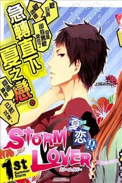 夏恋 Storm Lover漫画