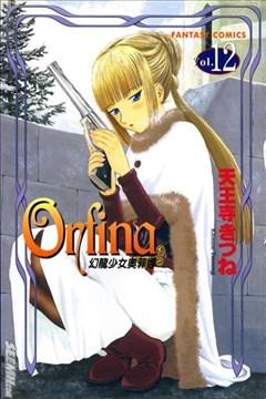 Orfina幻龙少女奥菲娜