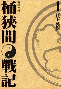 战国外传-桶狭间战记][宫下英树][恶之华][5完漫画
