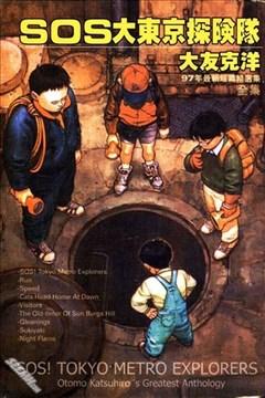 SOS大东京探险队漫画