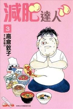 减肥达人漫画