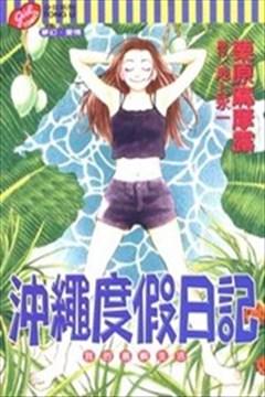 冲绳度假日记漫画