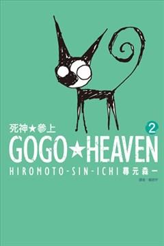 GOGO★HEAVEN漫画